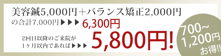 美容鍼とバランス矯正のセットで700~1200円お得