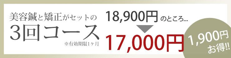 美容鍼とバランス矯正の3回コースで1900円お得